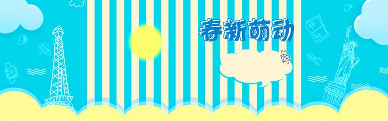 淘宝卡通手绘蓝色海报banner背景