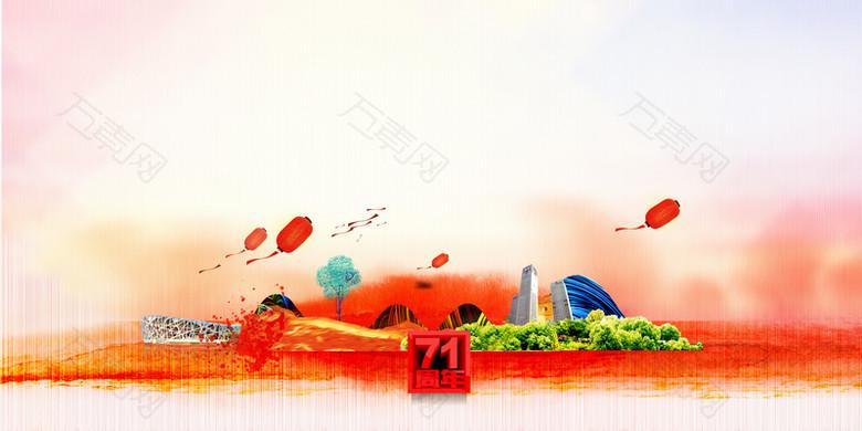 国庆节71周年背景图