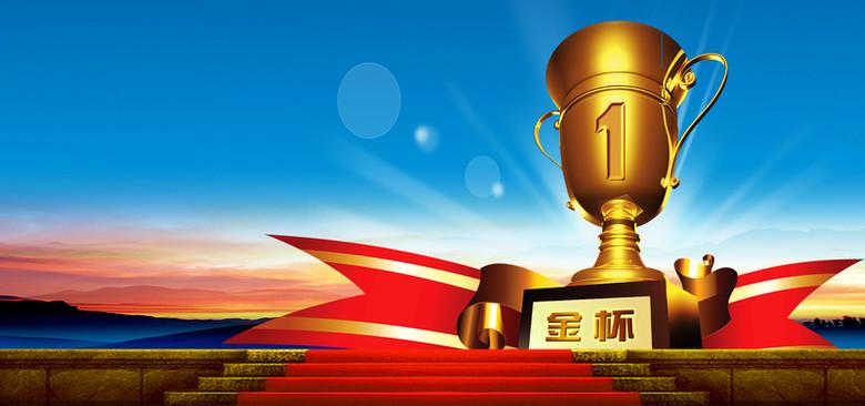 奖杯胜利企业文化背景