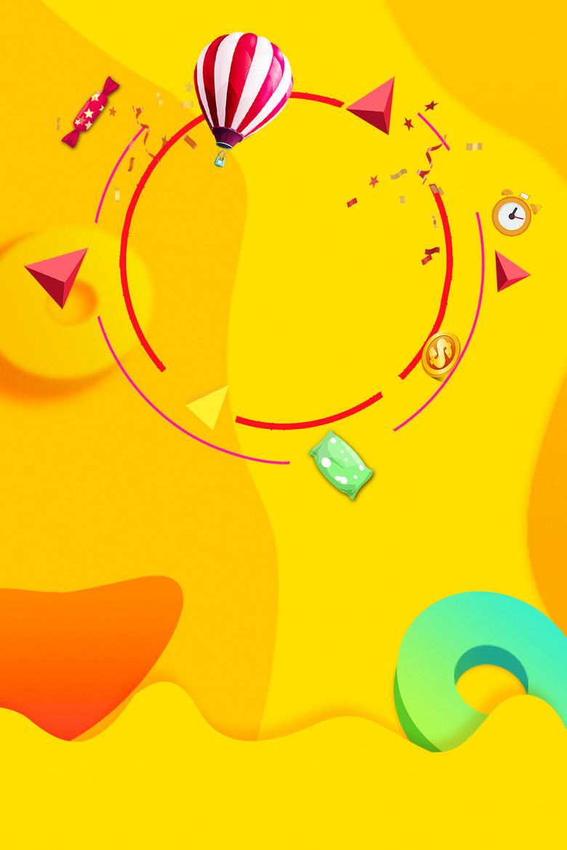 双11促销季几何热气球卡通黄色banne
