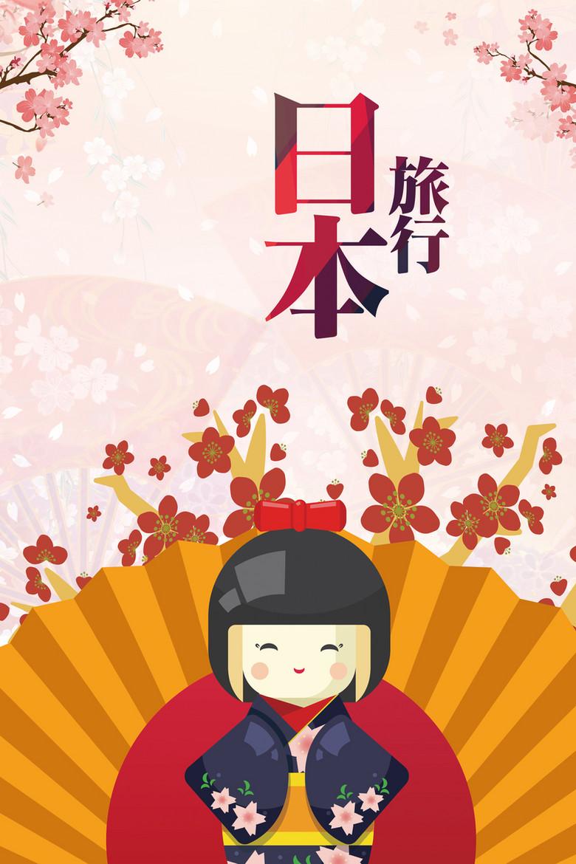 卡通日本小女孩扇子樱花旅游海报背景素材