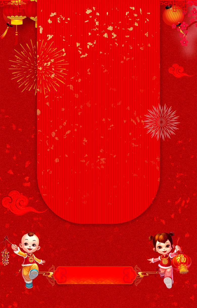 中式红色福娃2017年除夕春晚过年背景