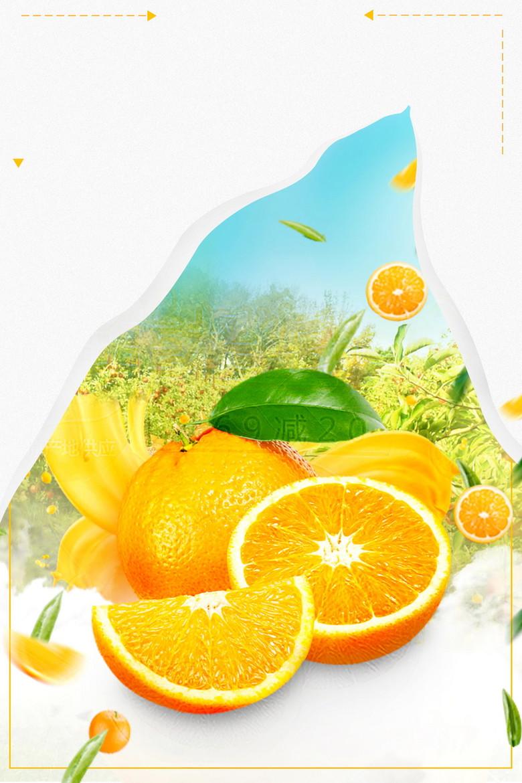 小清新新鲜蜜桔水果背景素材