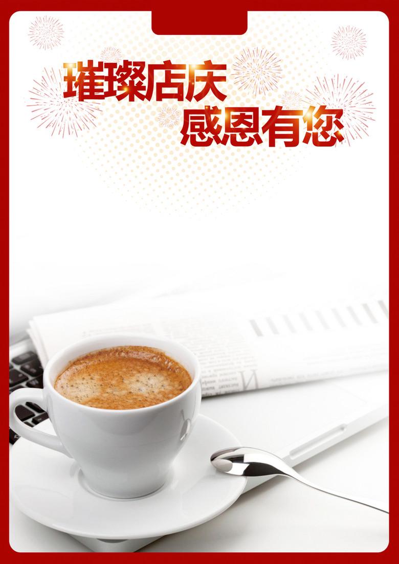 店庆感恩有你咖啡海报背景素材