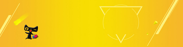 淘宝天猫双11黄色背景