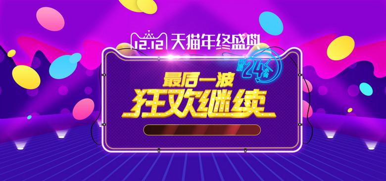 双十二淘宝首页海报banner背景