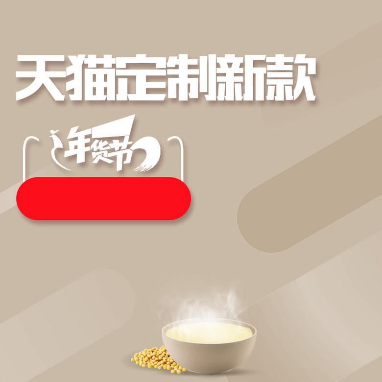 简约天猫定制豆浆机PSD分层主图背景素材