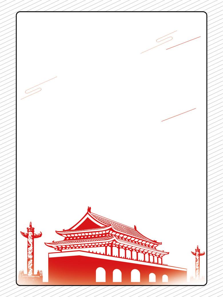 十一国庆节中国国旗党政
