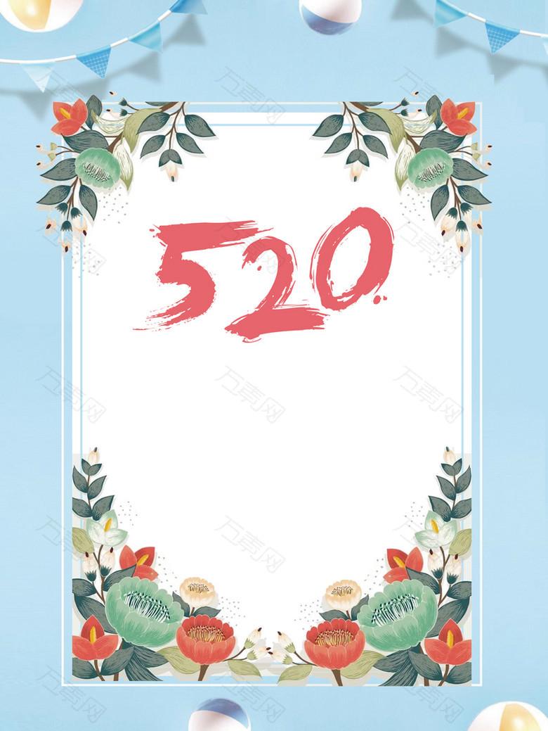 520情人节海报背景