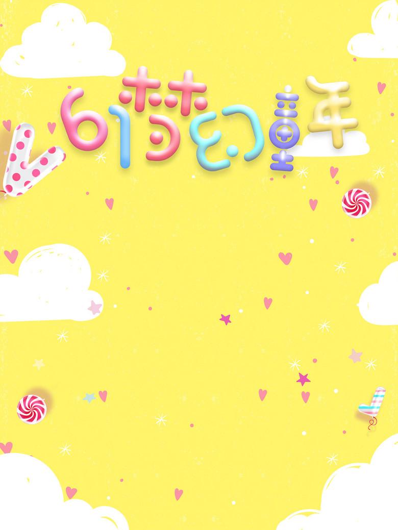 黄色简约梦幻六一儿童节背景素材