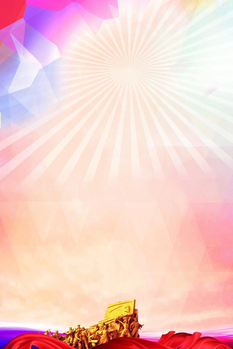 彩色光芒菱形抗战背景素材