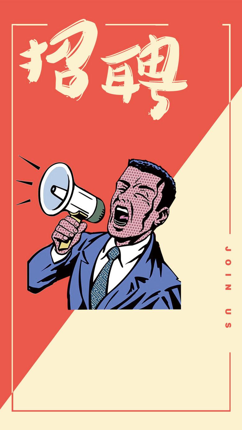 红色简约卡通手绘招聘PSD分层H5