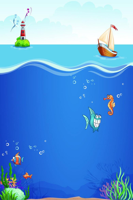 矢量卡通海洋海底世界广告背景