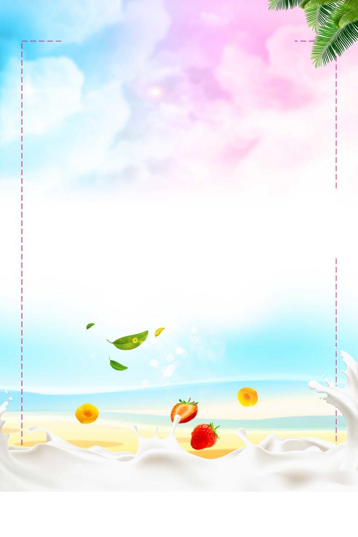 夏季沙冰奶昔促销海报模板