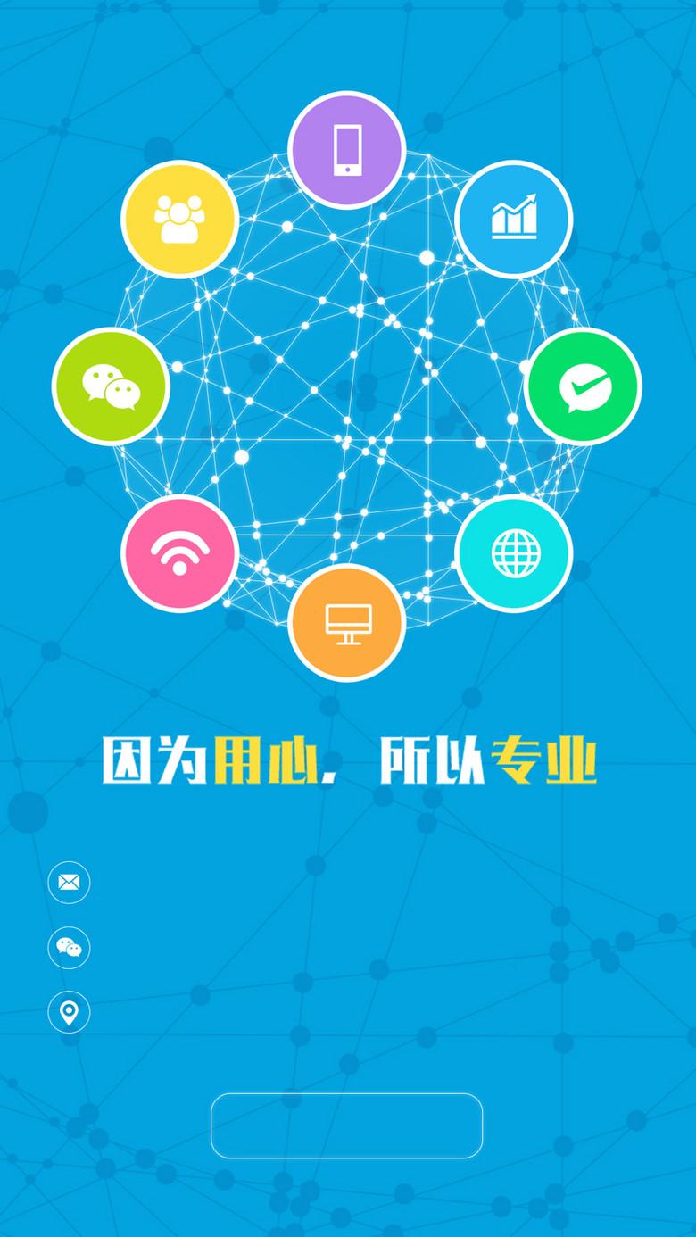 网络科技公司联系我们H5免费下载