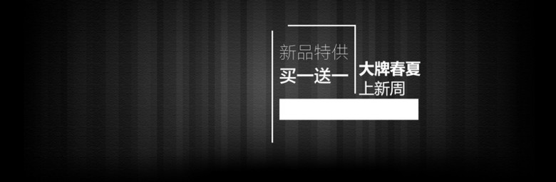 黑色背景男装banner海报