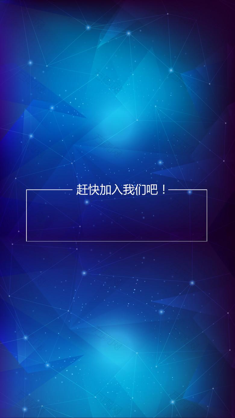 炫酷科技蓝色邀请函背景