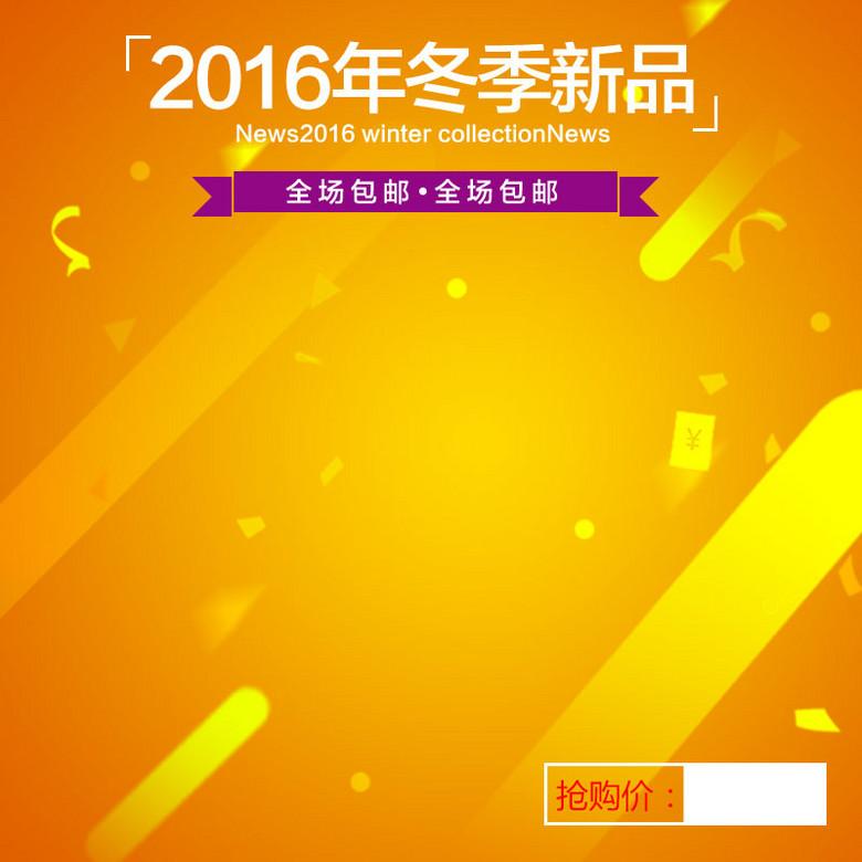 橙色冬季新品促销PSD分层主图背景素材