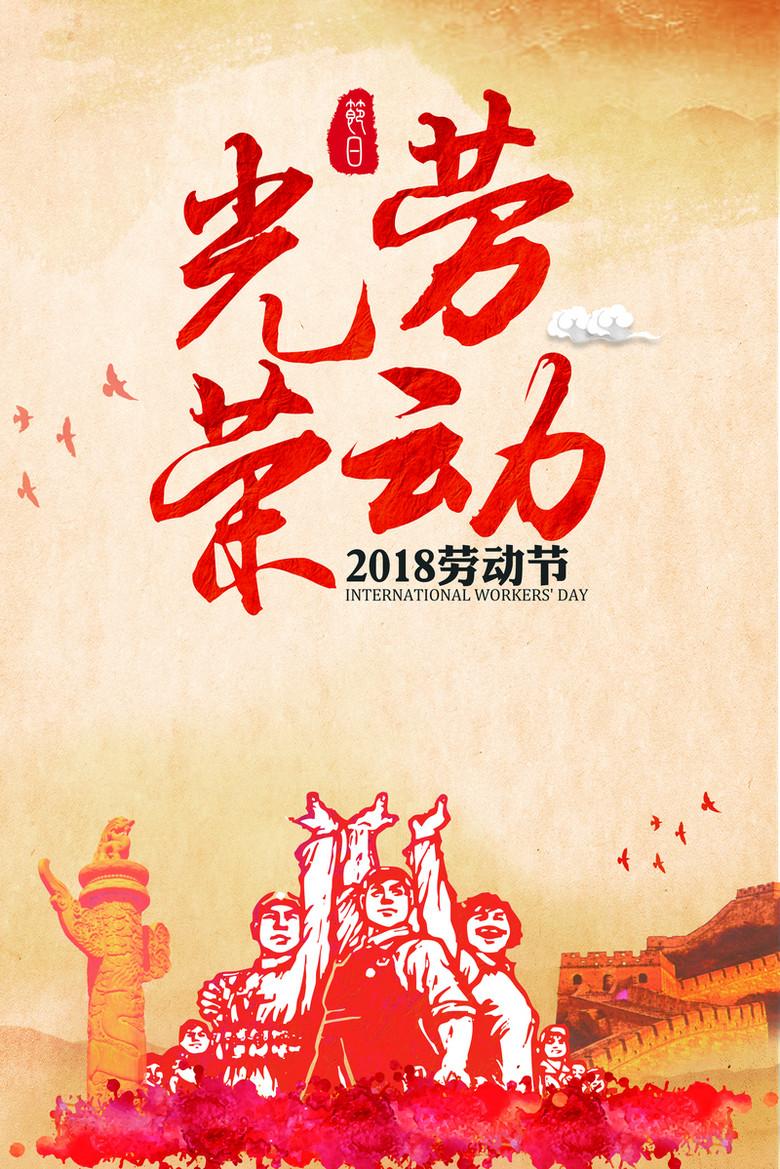 五一光荣劳动节海报背景