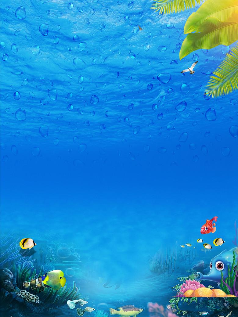 世界海洋日主题海报