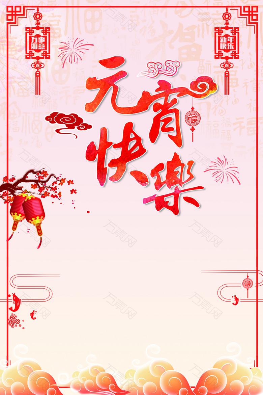 元宵节红色中国风闹元宵海报