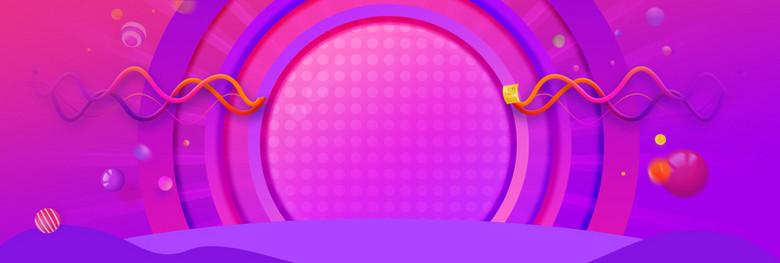 双11预售淘宝节日大促紫色红色