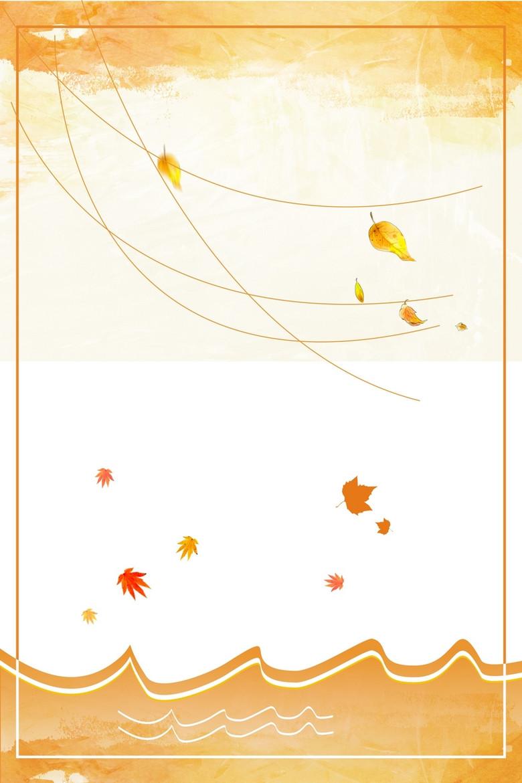 暖色系落叶秋季上新海报背景