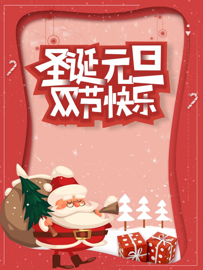 红色简约卡通圣诞元旦双节海报背景素材