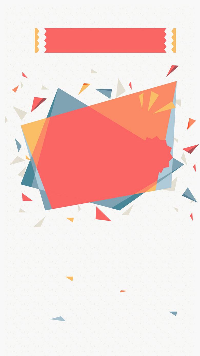 创意个性几何形状红色时尚H5背景