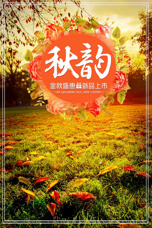 秋韵秋装促销海报背景素材