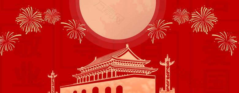 中秋国庆庆贺烟花中式红色banner