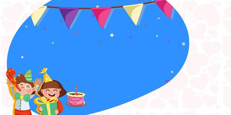 卡通儿童生日蓝色背景素材
