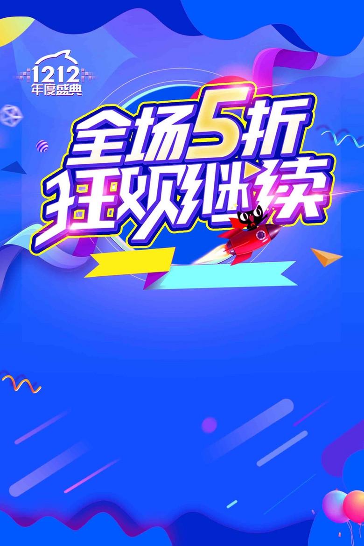 双12盛惠狂欢购促销海报设计