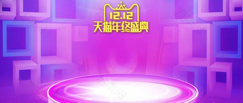 双12促销季狂欢紫色几何banner