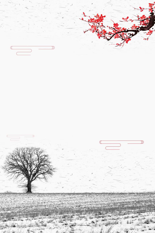 24节气海报背景素材