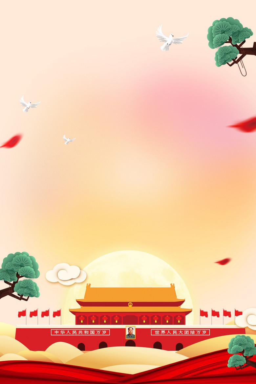 黄色扁平国庆中秋天安门背景