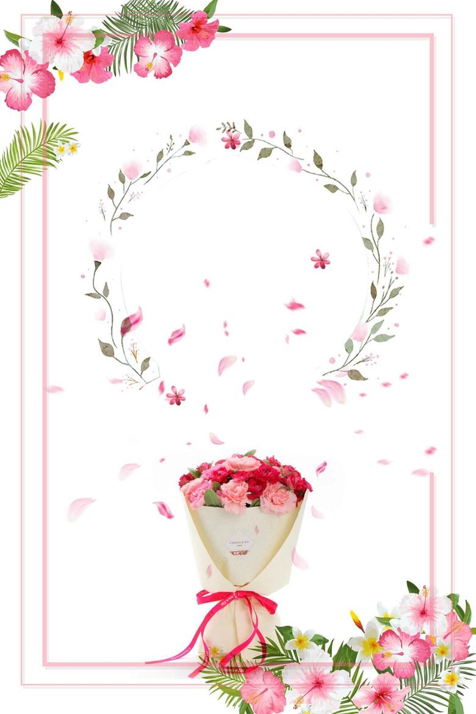 手绘情人节鲜花店鲜花定制宣传海报背景模板