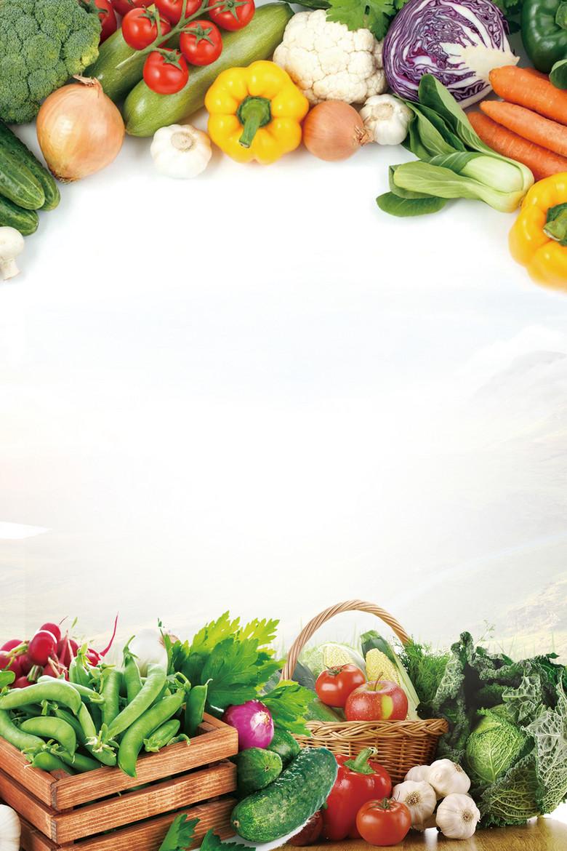 清新水果蔬菜食材