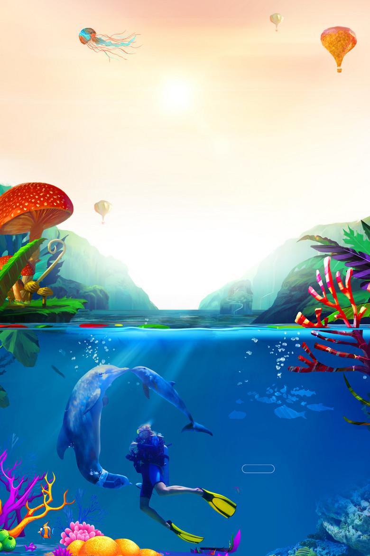海底世界海洋文化节活动海报背景素材