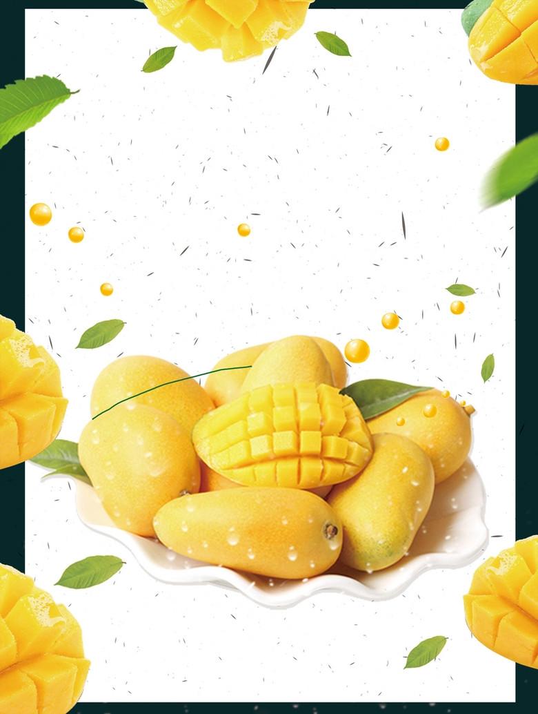 芒果夏季促销海报背景