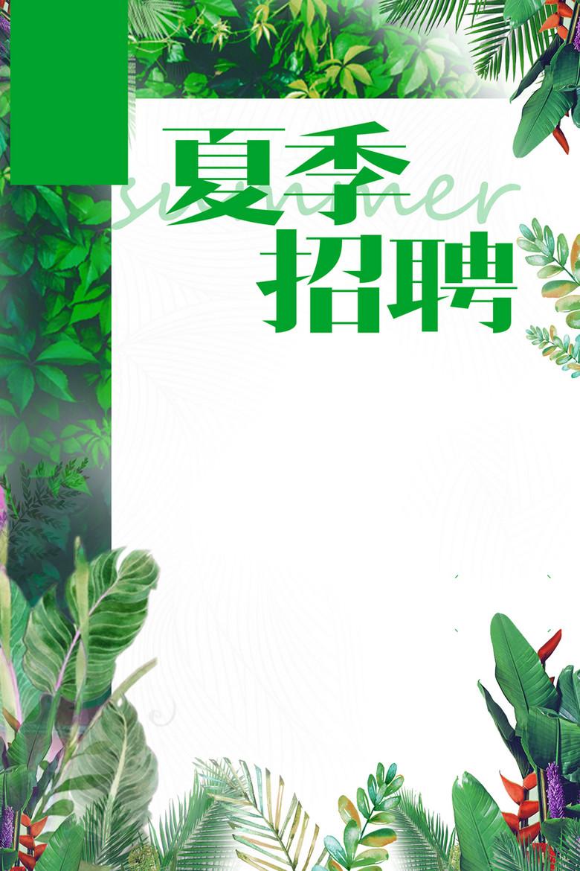 绿色草木阳光夏季招聘背景
