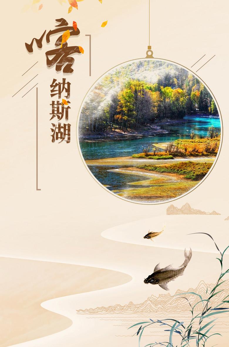 新疆美景旅游广告