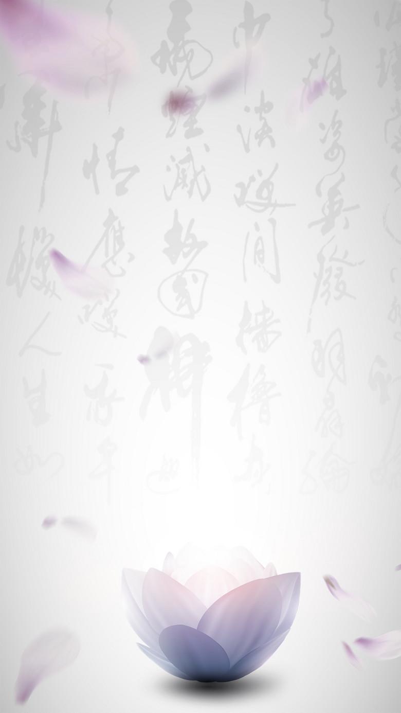 中国风梦幻H5背景psd源文件下载