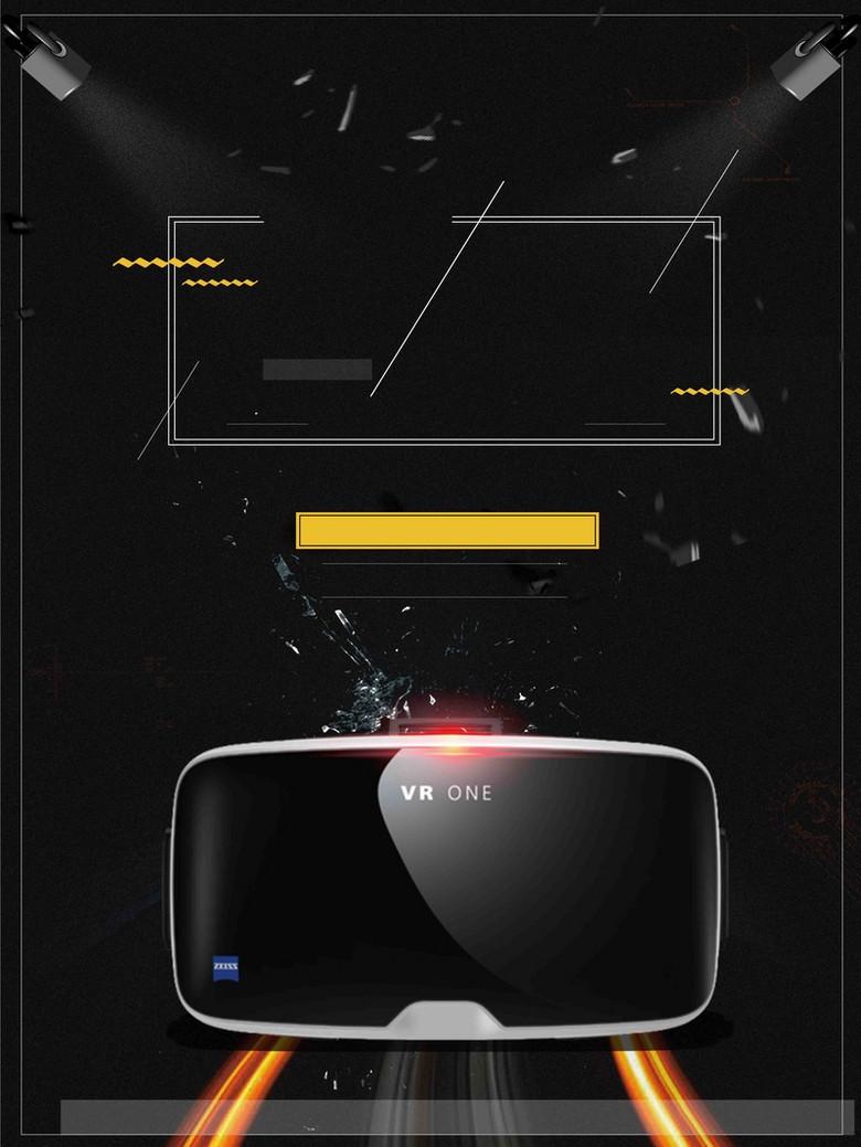 黑色酷炫VR科技智能促销商业
