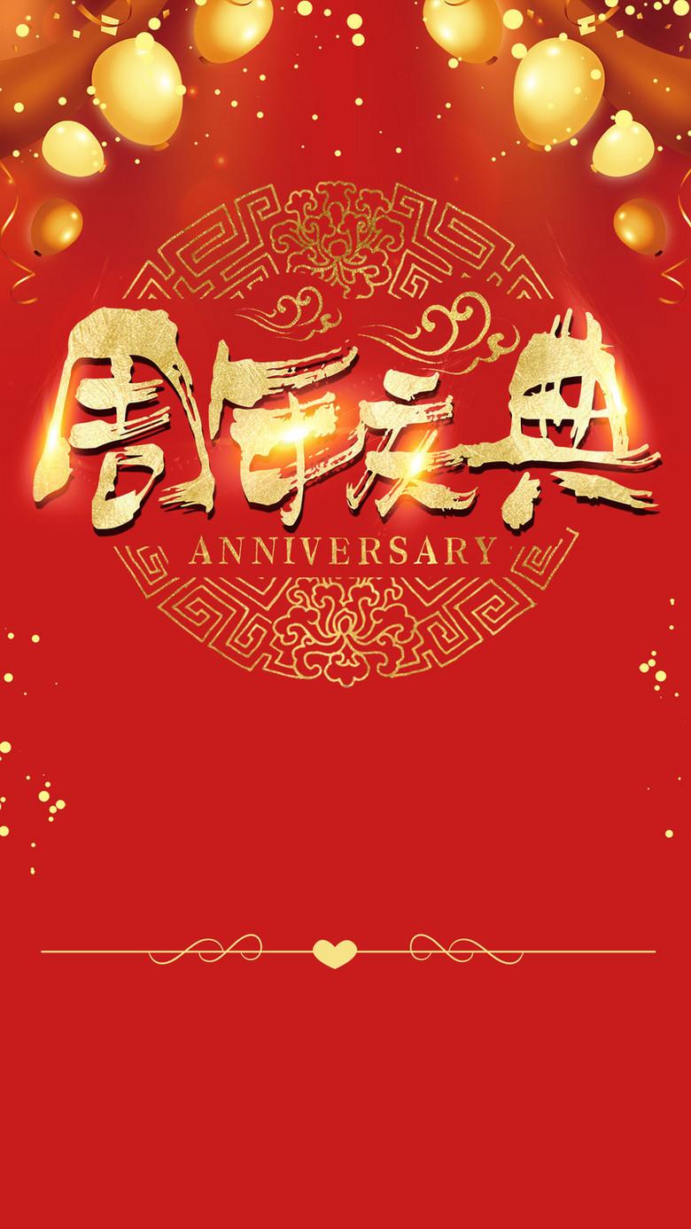 周年庆典喜庆汽球烫金字红色灯笼烟花新年H5