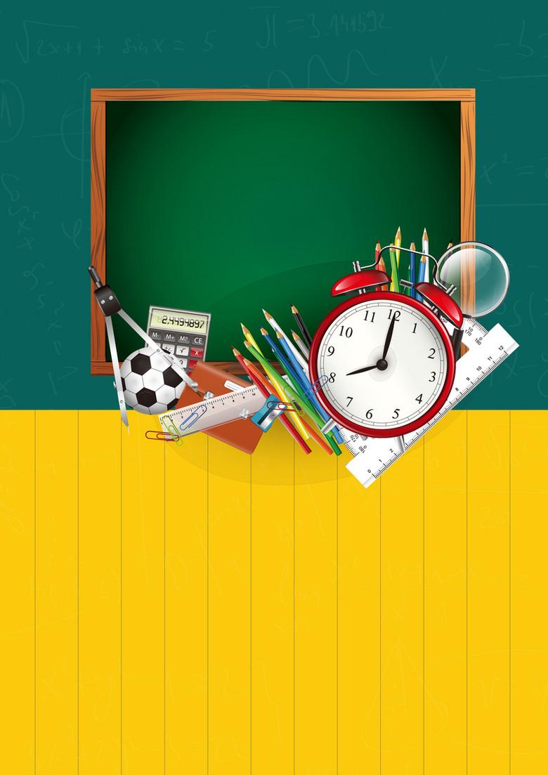 暑假班招生海报背景素材