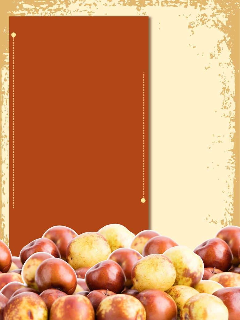 简约简洁秋季水果冬枣广告海报背景素材