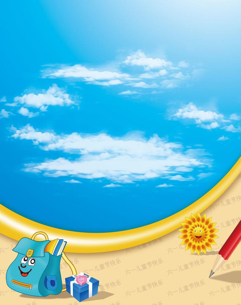 卡通儿童蓝天白云海报背景素材