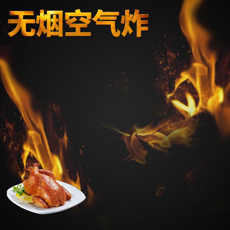 火焰黑色空气炸锅PSD分层主图背景素材