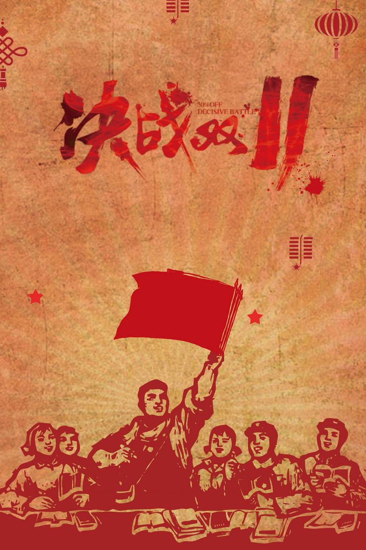 复古红色大气双十一促销海报背景psd